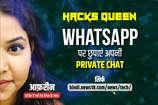 WhatsApp पर बिना Delete किए छुपाएं अपनी हर Private Chats, ये है तरीका