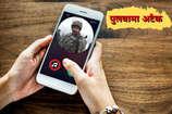 Pulwama Attack के बाद वायरल हुई CRPF के जवान की फोन कॉल रिकॉर्डिंग, यहां सुनें