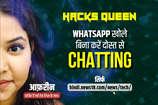 WhatsApp खोले बिना दिनभर करें दोस्तों से Chatting, यहां देखें पूरा तरीका