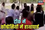 कांग्रेस की बैठक में कार्यकर्ताओं के बीच जूतम पैजार, जमकर हुआ हंगामा