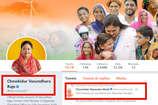 वायरल हुआ PM नरेंद्र मोदी का 'मैं भी चौकीदार' अभियान, वसुंधरा ने भी बदला नाम