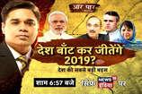 आर पार: देश बांट कर जीतेंगे 2019?
