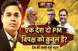 आर पार: देश में दो PM विपक्ष को क़ुबूल है?