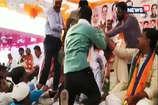 लोकसभा चुनाव 2019: BJP प्रत्याशी की सभा में जूतमपैजार, आपस में भिड़े भाजपाई