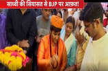 पोस्टर: BJP का 'साध्वी संकट'!