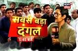 भैयाजी कहिन: दिल्ली के दंगल में