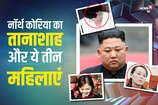 नॉर्थ कोरिया के तानाशाह किम के जीवन की तीन महिलाएं