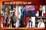 आर पार: हनुमान चालीसा पर 'संग्राम'.. बंगाल में हालात...हे रा