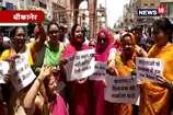 उन्नाव रेप:महिला कांग्रेस का बीकानेर में प्रदर्शन व नारेबाजी