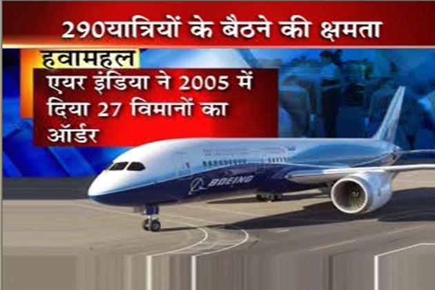 अमेरिकी एयरक्राफ्ट निर्माता कंपनी बोइंग को एयर इंडिया ने सन 2005 में 27 हवाई जहाजों का ऑर्डर दिया था जिन्हें 2008 से 2014 के बीच में बोइंग को देना था लेकिन बोइंग कंपनी समय पर एयरक्राफ्ट नहीं बना सकी और एयर इंडिया को ड्रीमलाइनर मिलने में काफी देरी हो गई।