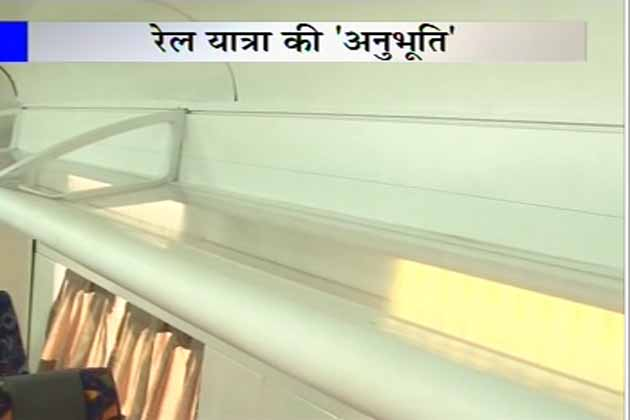 शताब्दी राजधानी एक्सप्रेस की आरामदायक यात्रा की सुविधा अब रेलवे कुछ अन्य चुनिंदा गाड़ियों में भी उपलब्ध कराने जा रही है। रेल बजट में रेल मंत्री ने अनुभूति कोचों के साथ आरामदेह यात्रा की घोषणा की। कुछ गाड़ियों में एक ऐसा कोच लगाया जाएगा, जिसमें अत्याधुनिक सुविधाओं और सेवाओं की व्यवस्था होगी। इन कोचों को अनुभूति कोच कहा जाएगा और इनका किराया भी ज्यादा होगा।