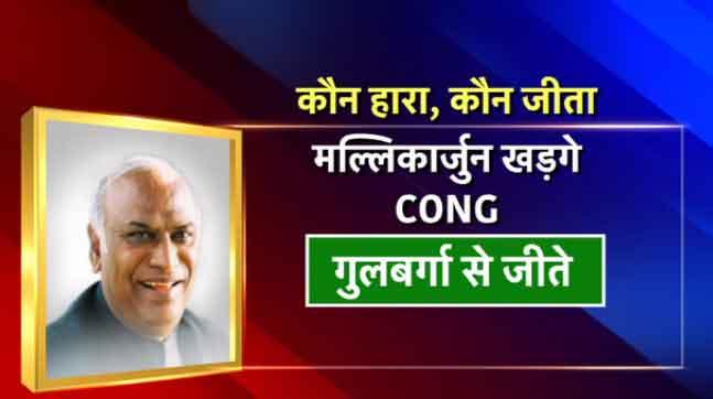 गुलबर्गा से कांग्रेस के मल्लिकार्जुन खड़गे जीत गए हैं।