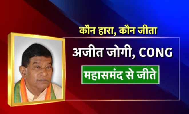 महासमंद से कांग्रेस के अजीत जोगी जीते।