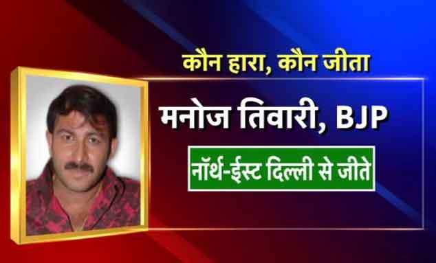 नॉर्थ-ईस्ट दिल्ली से बीजेपी के मनोज तिवारी जीते।