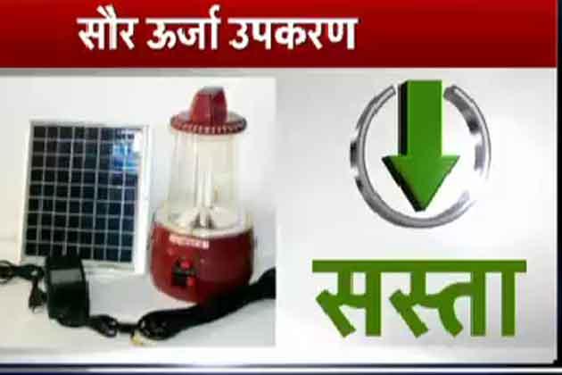 सौर ऊर्जा उपकरण हुआ सस्ता।