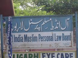 भारत में शरीयत से संबंधित नियम कायदों को संचालित करने के लिए एक संस्था का गठन 1937 में किया गया। इसका नाम था ऑल इंडिया मुस्लिम पर्सनल लॉ बोर्ड इसकी स्थापना 1937 में अंग्रेजों ने की थी। इसका उद्देश्य मुसलमानों के सभी मामलों का इस्लामिक कानून के मुताबिक निपटारा करना था।