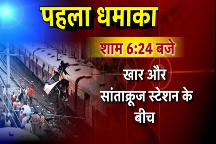 11 जुलाई, 2006 की शाम एक के बाद एक सात धमाकों ने मुंबई को हिला कर रख दिया था। मुंबई की लोकल ट्रेनों में हुए सीरियल बम धमाके के मामले में दोषियों को बुधवार को सजा सुनाई गई। स्पेशल मकोका कोर्ट ने 12 में से 5 दोषियों को फांसी की सजा सुनाई है। इन पाचों ने लोकल ट्रेन में बम रखे थे। इनके नाम हैं कमाल अंसारी, नावेद, फैजल, एहतेशाम और आसिफ। तस्वीरों के जरिए देखें कब-कब और कहां –कहां हुए थे धमाके।