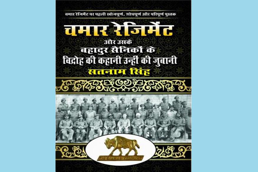 Chamar Regiment, Battle of Koregaon, Chamar, Dalit Freedom Fighters, Mumbai, Dalit, B. R. Ambedkar, Mahar, maratha, maharashtra violence, ncsc, sc commission, jnu, satnam singh, modern history, ishwar singh, defence, bjp, चमार रेजीमेंट, भीमा कोरेगांव युद्ध, ब्रिटिश ईस्ट इंडिया कंपनी, चमार, दलित स्वतंत्रता सेनानी, मुंबई, दलित, बीआर अंबेडकर, महार, मराठा, महाराष्ट्र हिंसा, एससी कमीशन, रक्षा मंत्रालय, भाजपा, जेएनयू, japan, kohima war, Indian National Army, british indian army, east india company