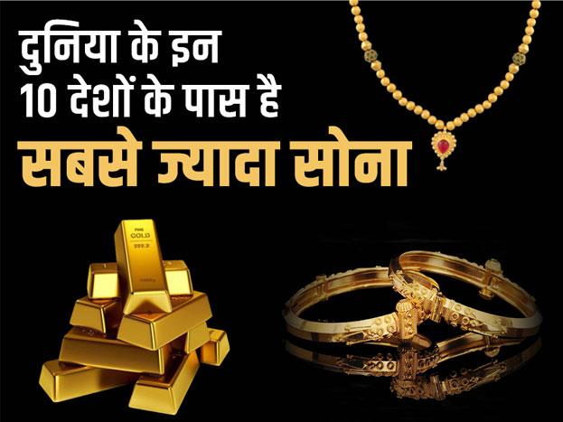 सोने का ज्यादा से ज्यादा भंडारण दुनिया का लगभग हर देश करना चाहता है. (डब्ल्यूजीसी) ने रिपोर्ट जारी कर दुनिया में सबसे अधिक सोने के भंडार वाले टॉप-10 देशों की लिस्ट जारी की है. इस लिस्ट में अमेरिका, जापान और रूस जैसे विकसित और शक्तिशाली देशों के साथ भारत भी शामिल है. यह आंकड़ा दुनिया भर के सेंट्रल बैंकों के पास मौजूद सोने के भंडार के आधार पर तैयार किया गया है.