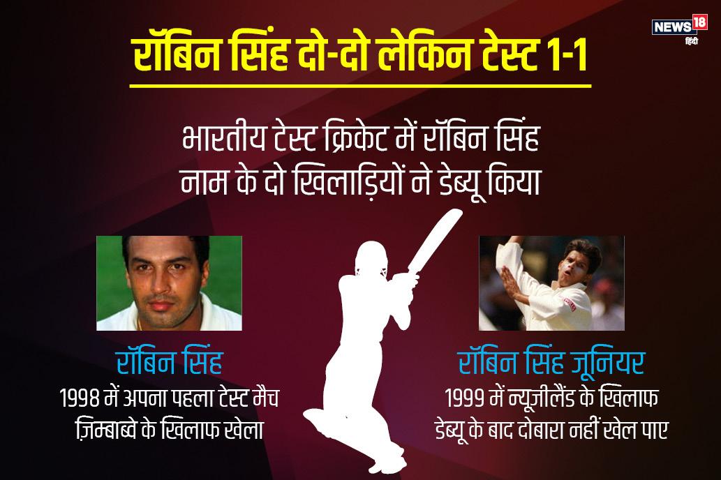 रॉबिन सिंह दो-दो लेकिन टेस्ट 1-1