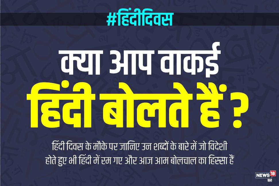 विश्व हिंदी दिवस के मौके पर जानिए उन शब्दों के बारे में जो विदेशी होते हुए भी हिंदी में रम गए और आज आम बोलचाल का हिस्सा हैं.