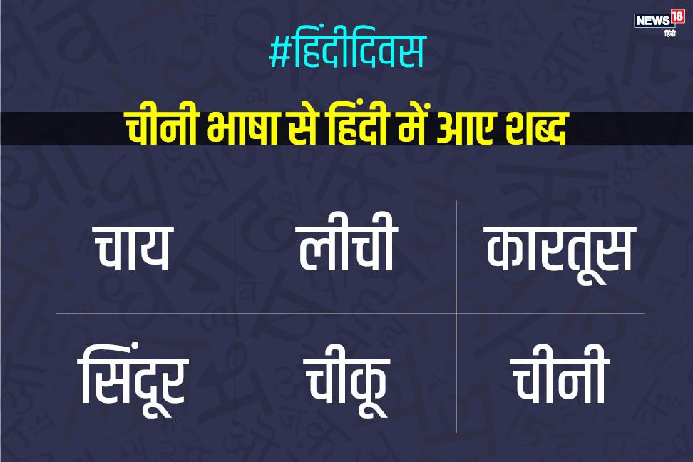 चीन से भारत का संबंध काफी पुराना. चाय, लीची, कारतूस जैसे शब्द आप हिंदी समझकर बोल रहे हैं दरअसल ये चीनी भाषाओं से जुड़े हैं.