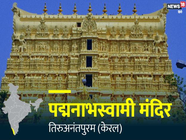 पद्मनाभस्वामी मंदिर, तिरुअनंतपुरम (केरल)