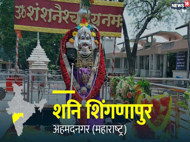 शनि शिंगणापुर मंदिर, अहमदनगर (महाराष्ट्र)
