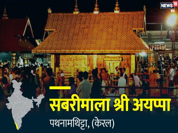 सबरीमाला श्री अयप्पा मंदिर, पथनामथिट्टा, (केरल)
