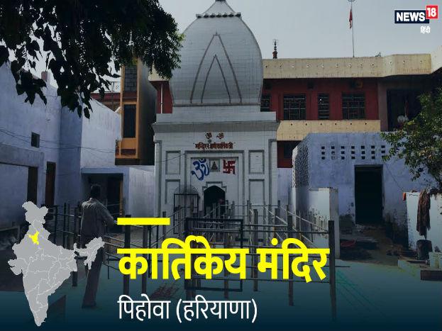 कार्तिकेय मंदिर, पिहोवा (हरियाणा)