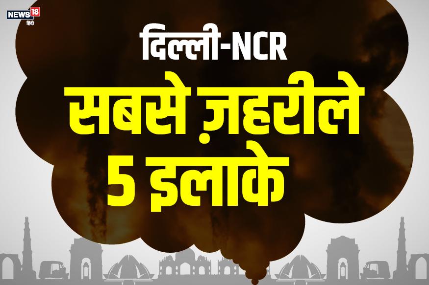 बढ़ती आबादी, वाहन और प्रशासनिक लापरवाही के कारण प्रदूषण का स्तर ख़तरनाक से भी ऊपर पहुंच चुका है. सेंट्रल पॉल्युशन कंट्रोल बोर्ड के मुताबिक जानिए कल दोपहर 12:30 तक दिल्ली एनसीआर में कौन से वो 5 जगह रहीं, जहां PM 2.5 का स्तर सबसे ऊपर था. जो किसी भी स्वस्थ्य इंसान को बीमार करने के लिए काफी है.