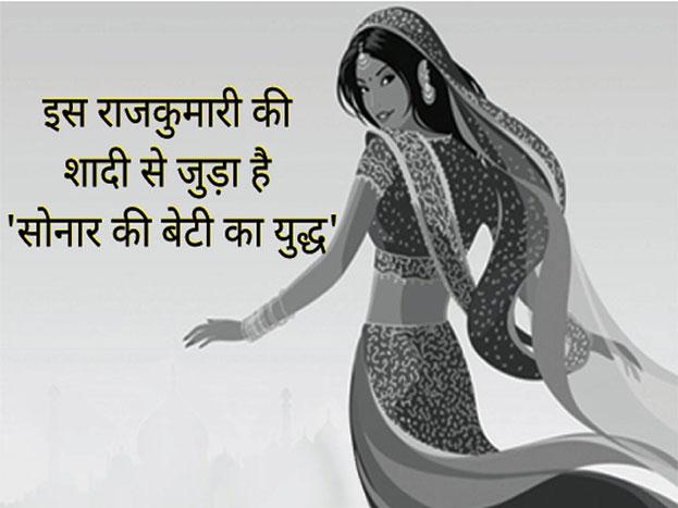 दक्षिण भारत में देवराय प्रथम की पुत्री का विवाह ऐसा पहला राजनीतिक विवाह नहीं था. इससे पहले ख़ेरला का राजा शान्ति स्थापित करने के लिए फ़िरोजशाह बहमनी के साथ अपनी लड़की की शादी कर चुका था. कहा जाता है कि वह सुल्तान की सबसे पहली बेगम थी. किन्तु यह विवाह अपने आप में शान्ति स्थापित नहीं कर सका. कृष्ण-गोदावरी के बीच के क्षेत्र को लेकर विजयनगर, बहमनी राज्य और उड़ीसा में फिर संघर्ष छिड़ गया था. (संदर्भ- भारतडिस्कवरी ).