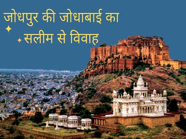 जिस वैवाहिक संबंध की नीति का बड़े पैमाने पर आरम्भ अकबर ने किया था, उसके परिणाम बड़े महत्वपूर्ण रहे. अकबर ने जो विवाह कछवाही राजकुमारी से किया था उससे सलीम का जन्म हुआ. इस निकट संबंध से आमेर के राजपरिवार को महत्व मुगल दरबार और राजस्थान में बढ़ गया. इसका महत्वपूर्ण परिणाम यह हुआ कि मारवाड़ (जोधपुर) के मोटा राजा उदयसिंह ने भी अपने सम्मान और प्रतिष्ठा प्राप्त करने के अभिप्राय से अपनी पुत्री मानीबाई का विवाह सलीम के साथ कर दिया. जोधपुर की राजकुमारी होने से उसे जोधाबाई कहने लगे. इसी जोधाबाई को शाहजादा सलीम ने 'जगत-गुसाई' की पदवी देकर सम्मानित किया. इसी जोधाबाई से खुर्रम पैदा हुआ था. (संदर्भ- डॉ. जीएन शर्मा कृत 'राजस्थान का इतिहास', पेज-380).