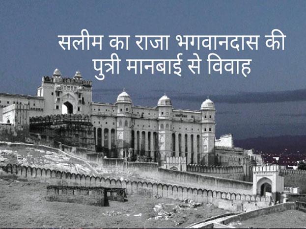 अकबर ने 1585 ई. में जहांगीर को 12 हजार मनसबदार बनाया. 13 फरवरी, 1585 ई. को सलीम का विवाह आमेर के राजा भगवानदास की पुत्री मानबाई से हुआ. मानबाई को जहांगीर ने 'शाह बेगम' की उपाधि प्रदान की थी. कहा जाता है कि मानबाई ने जहांगीर की शराब की आदतों से दुखी होकर आत्महत्या कर ली थी. हालांकि इस बात की सत्यता को कई इतिहासकारों ने स्वीकार नहीं किया है. कालांतर में जहांगीर का विवाह जोधाबाई के साथ हुआ था. (संदर्भ- भारतडिस्कवरी के जहांगीर आलेख से).