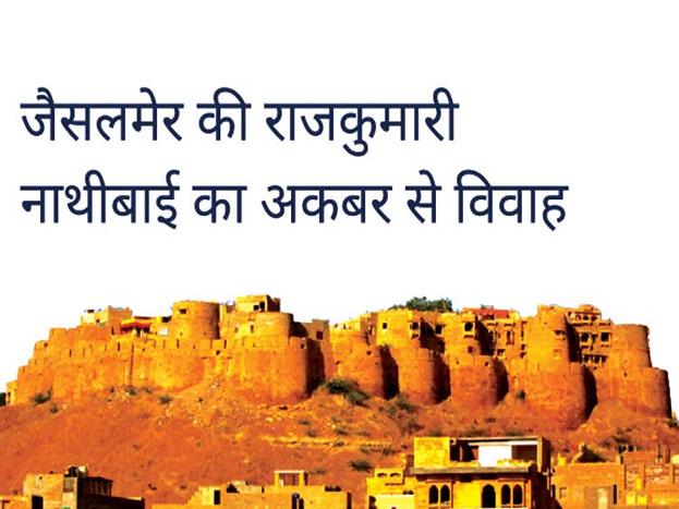 शोध और शैक्षिक अनुसंधान तथा प्रसार संस्थान इंदिरा गांधी राष्ट्रीय कला केंद्र से मिले 'जैसलमेर के शासक तथा इनका संक्षिप्त इतिहास' की मानें तो 1570 ई. में जब अकबर ने नागौर में मुकाम किया, तो वहां पर जयपुर के राजा भगवानदास के माध्यम से बीकानेर और जैसलमेर दोनों को संधि के प्रस्ताव भेजे गए. जैसलमेर शासक रावल हरिराज ने संधि प्रस्ताव स्वीकार कर अपनी पुत्री नाथीबाई के साथ अकबर के विवाह की स्वीकृति प्रदान कर राजनैतिक दूरदर्शिता का परिचय दिया. रावल हरिराज का छोटा पुत्र बादशाह दिल्ली दरबार में राज्य के प्रतिनिधि के रुप में रहने लगा. अकबर द्वारा उसे फैलादी का परगना जागीर के रूप में प्रदान की गई.