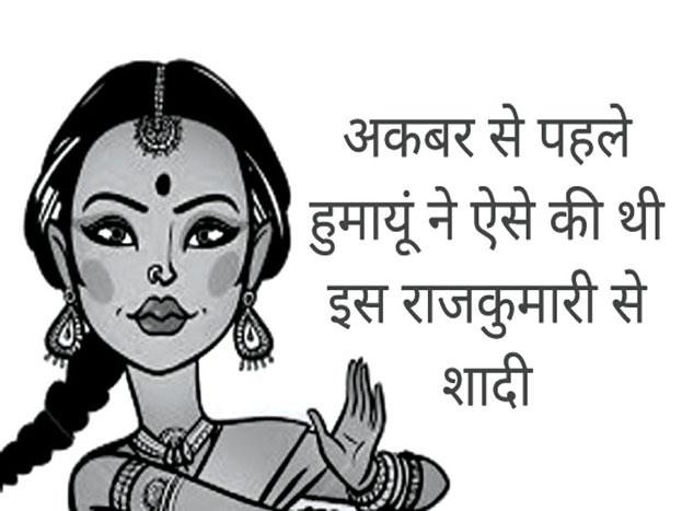 विश्वविद्यालय अनुदान आयोग (यूजीसी) के अध्यक्ष रहे नामचीन इतिहासकार सतीश चंद्र ने अपनी 'मध्यकालीन भारत' पुस्तक में लिखा है कि राजपूतों के साथ अकबर के संबंधों को देश के शक्तिशाली राजाओं और जमींदारों के प्रति मुगलों की नीति को व्यापाक कर पृष्ठभूमि में देखना होगा. हुमायूं जब भारत वापस आया तो उसने इन तत्वों को साथ लेने की एक नीति आरंभ की. सतीश चंद्र ने अबुल फजल के हवाले से लिखा है कि 'जमींदारों को खुश करने के लिए उसने उनके साथ विवाह संबंध बनाए'. भारत के बड़े जमींनदारों में से एक जमाल खान मेवाती ने जब हुमायूं की अधीनता स्वीकार कर ली तो उसकी सुंदर बेटियों में से एक से उसने विवाह कर लिया. यही नहीं उसकी छोटी बहन का विवाह बैरम खान से करा दिया. कालांतर में अकबर ने इसी नीति का प्रसार और विस्तार किया.