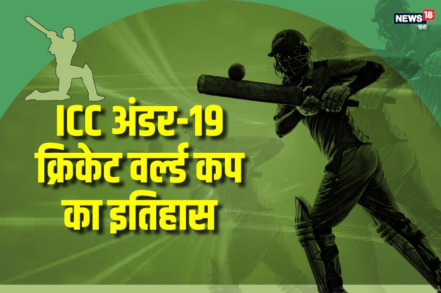 क्रिकेट के प्रचार प्रसार और नई प्रतिभाओं को उभारने की खातिर क्रिकेट की सर्वोच्च संस्था आईसीसी ने साल 1988 में अंडर-19 आईसीसी क्रिकेट वर्ल्ड कप की शुरुआत की थी. अब तक इसके 11 टूर्नामेंट हो चुके हैं, जिसमें विभिन्न टीमों ने अपना दम दिखाया है और अनगिनत स्टार क्रिकेट वर्ल्ड को मिले हैं. आइये जानते हैं अंडर-19 आईसीसी क्रिकेट वर्ल्ड कप का सफर...