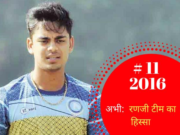 11. इशान किशन (2016)<br />2016 में इशान कप्तान रहे लेकिन उनका प्रदर्शन बहुत कामयाब नहीं रहा. जिसके बाद उन्हें झारखंड के लिए घरेलू क्रिकेट और रणजी ट्रॉफी के लिए भी खेला. आने वाले सालों में वह सीनियर रोल में देखे जा सकते हैं.