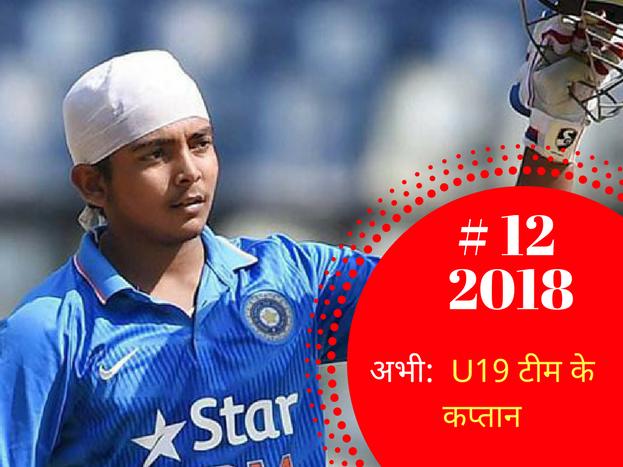 12. पृथ्वी शॉ (2018) अंडर-19 क्रिकेट वर्ल्ड कप के पहले मैच में भारत की शानदार जीत हुई. न्यूजीलैंड में हुए इस मैच में टीम इंडिया ने ऑस्ट्रेलिया की U-19 टीम को 100 रन से हरा दिया. टीम इंडिया की जीत के हीरो कैप्टन पृथ्वी शॉ रहे, जिन्होंने मैच में शानदार बैटिंग करते हुए 94 रन की इनिंग खेली. आगे की स्लाइड्स में देखें किस प्लेयर को नही मिला मैच खेलने का मौका...