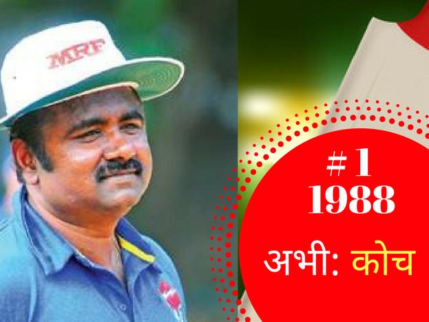 1. एम सेंथिलनाथन (1988)<br />1988 में पहला अंडर 19 वर्ल्ड कप हुआ था, इस वर्ल्ड कप में एम सेंथलीनाथन ने टीम इंडिया की कप्तानी की थी. इस वक्त वह एमआरएफ पेस फाउंडेशन की चीफ कोच हैं, जो नौजवान भारतीय क्रिकेटरों को ट्रेनिंग देते हैं.