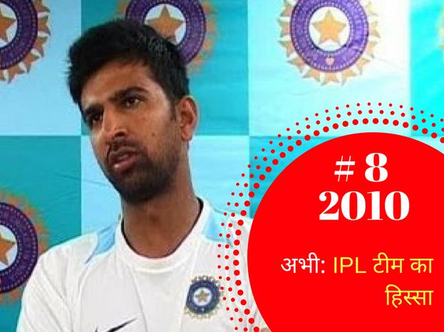 8. अशोक मेनारिया (2010)<br />राजस्थान के क्रिकेटर अशोक ने अंडर-19 वर्ल्ड कप 2010 के क्वार्टर फाइनल्स में भारत की अगुवाई की थी. 2013 तक वह आईपीएल में खेलते रहे.