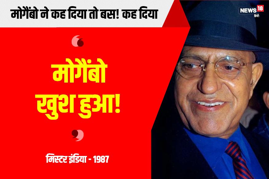 साल 1987 की फिल्म मिस्टर इंडिया में अनिल कपूर को जितना प्यार मिला उससे कहीं बढ़कर पहचान मिली उस खतरनाक और सनकी विलन को. आखिर तभी तो 'मोगैंबो खुश हुआ'.