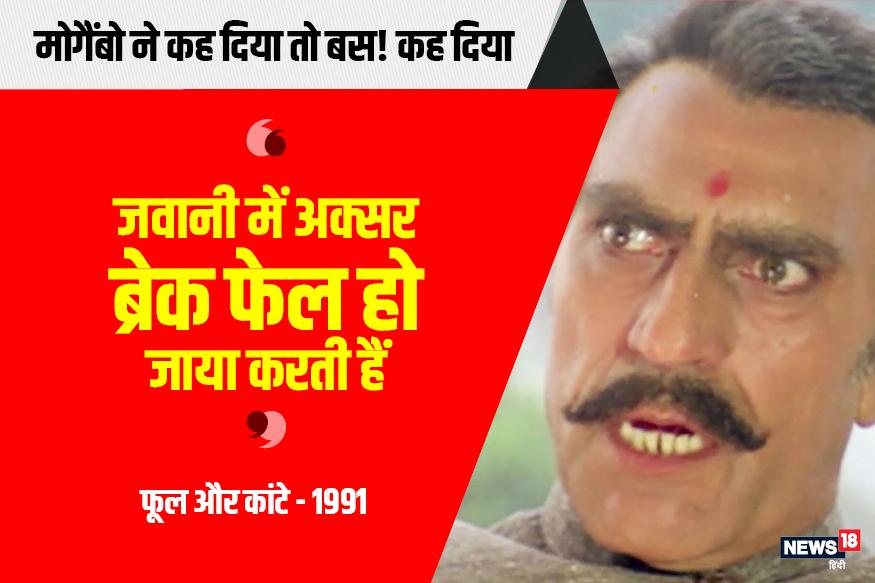 फूल और कांटे में अमरीश पुरी नागेश्वर डॉन की भूमिका में थे. फिल्म में अजय देवगन के पिता के रूप में अमरीश पुरी का ये डायलॉग देखिए.