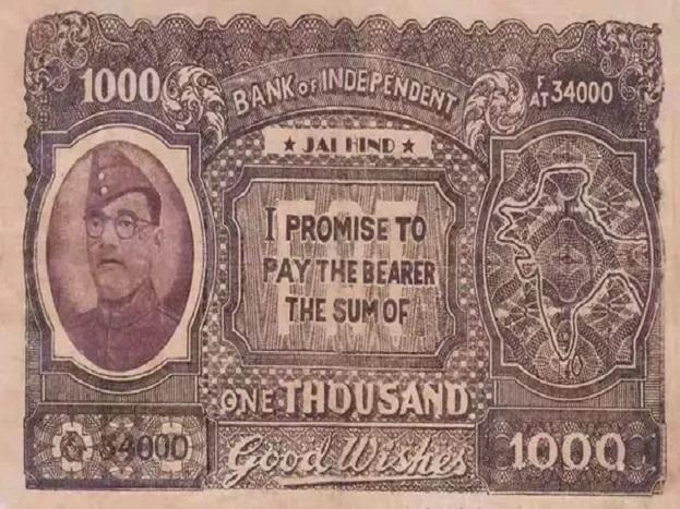 नेताजी सुभाष चंद्र बोस की आजाद हिंद सरकार के जमाने में एक लाख रुपये का नोट आ चुका था. इस बात कीजानकारी नेताजी के चालक रहे कर्नल निजामुद्दीन ने एक बार एक इंटरव्यू में दी थी. एक लाख रुपये का नोट जारी करने वाले आजाद हिंद बैंक को तब के दस देशों का समर्थन प्राप्त था. अगली स्लाइड में जानिए भारत के अलावा और कौन से दस देशों में चलता था एक लाख रुपये का नोट...