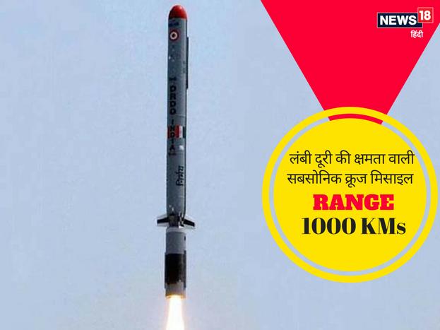 <strong>6. निर्भय मिसाइल :</strong>यह देश में निर्मित और विकसित लंबी दूरी की क्षमता वाली सबसोनिक क्रूज मिसाइल है. ठोस रॉकेट मोटर बूस्टर से लैस निर्भय मिसाइल में टबरेफैन इंजन लगा है. इसकी मारक क्षमता 1000 किमी है. सतह से सतह पर मार करने वाली इस मिसाइल को हर मौसम में दागा जा सकता है.<strong>>> आगे देखिए</strong>