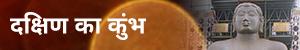 दक्षिण भारत का महाकुम्भ