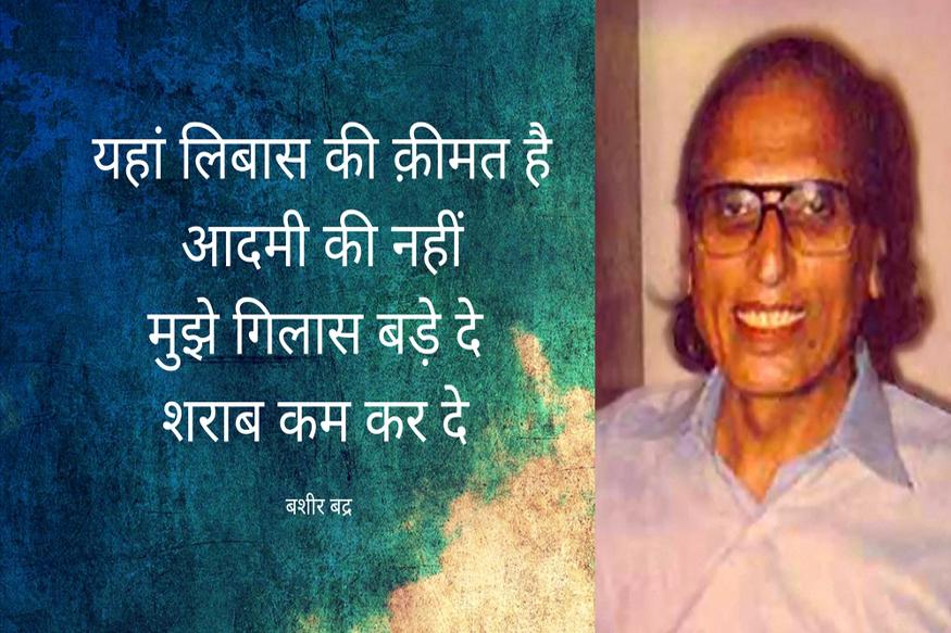 बशीर बद्र ने नए ज़माने की ग़जल में एक अहम मकाम बनाया. उनकी ग़जलों के कई संकलन छपे हैं, जिनमें 'उजाले अपनी यादों के' और 'आस' नाम के संकलनों को उर्दू-हिंदी में एक समान सराहना मिली.