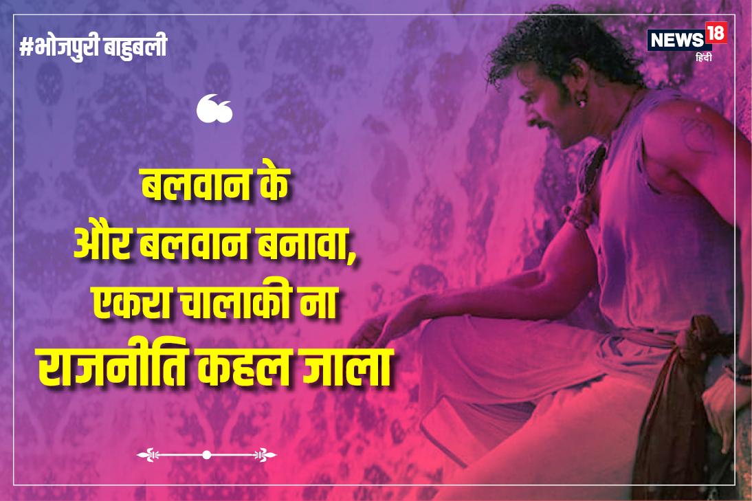 बलवान को और बलवान करो, इसे चालाकी नहीं, राजनीति कहते हैं. इस डायलॉग को भोजपुरी में कहकर तो देखिए जरा...
