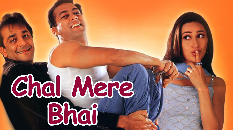 9. चल मेरे भाई (2000): विक्की यानी संजय दत्त और प्रेम यानी सलमान खान दो भाई हैं. बड़े भाई विक्की का बिजनेस है और वो अपनी सेक्रेटरी सपना यानी करिश्मा कपूर के प्यार में दीवाना है. लेकिन सपना को तो छोटे भाई प्रेम से प्यार हो गया है. यह फिल्म एक लव ट्रायंगल थी.