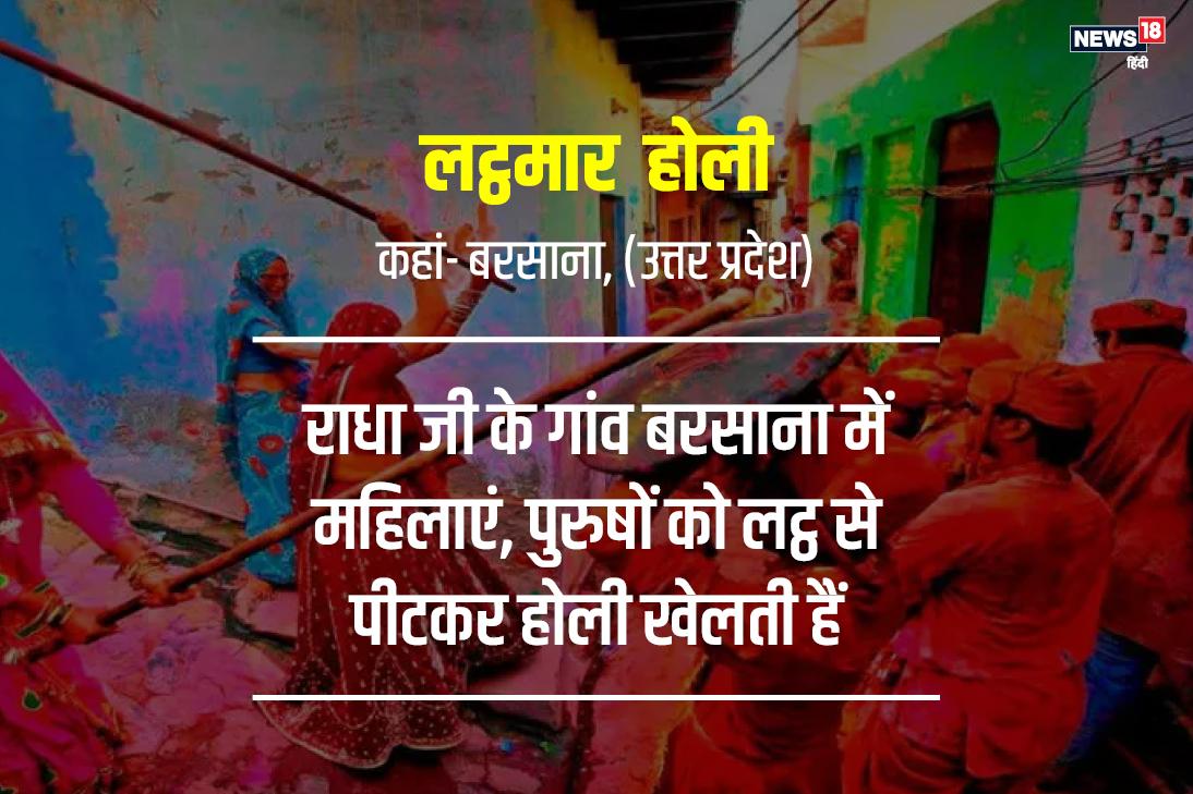 मथुरा जिले में ही खेली जाने वाली लट्ठमार होली का अपना आनंद है. बरसाना राधा जी का घर माना जाता है और वहां महिलाएं पुरुषों को लट्ठ से पीटकर होली खेलती हैं.